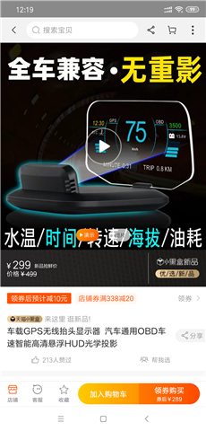 Screenshot_2019-09-20-12-19-20-408_com.taobao.taobao.png