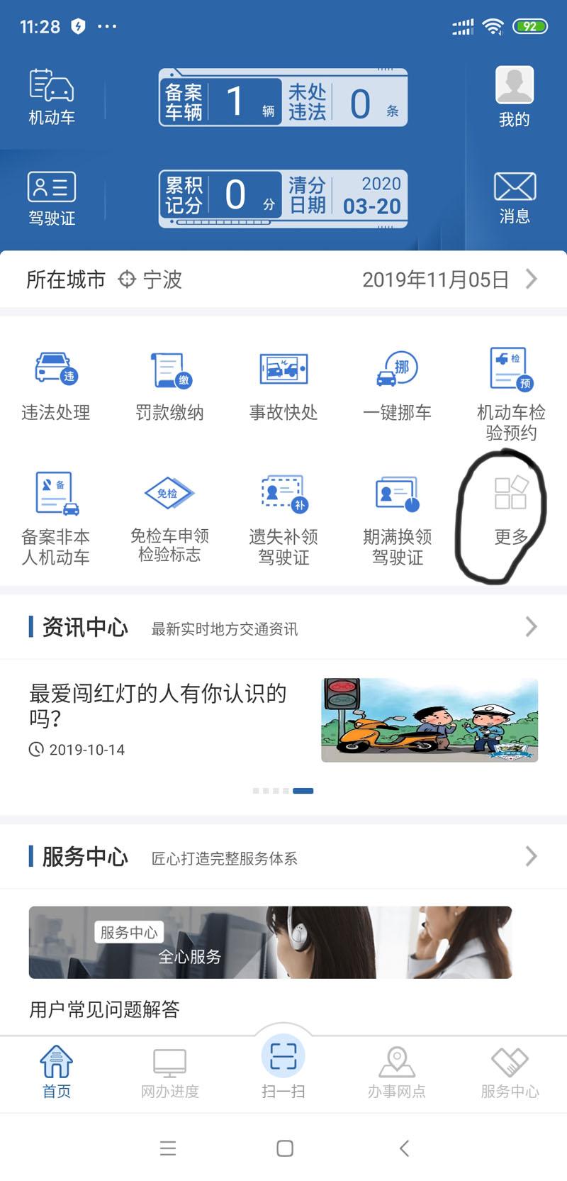 Screenshot_2019-11-05-11-28-07-658_com.tmri.app.main.jpg