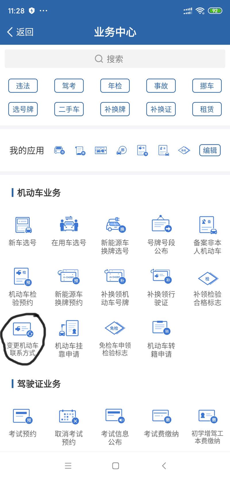 Screenshot_2019-11-05-11-28-18-867_com.tmri.app.main.jpg