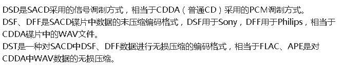 【教程】DSD、DSF、DFF、DST的区别和联系.JPG