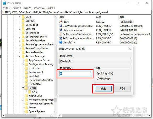 开启英特尔事务扩展技术(TSX),即可提升intel CPU 近40%性能!