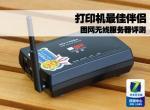 (原创)无线打印服务器 固网 HU-1608N