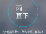 (原创)一个很好用的天气预报手机APP - 来自中国气象局的:下一场雨