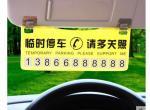 (原创)一个比较方便的:临时停车牌,墙裂推荐!!