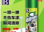(原创)提醒注意:不干胶去除剂 不要喷在塑料上面(附解决办法)