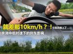 再慢10km/h还有救!实测中低速刹车距离