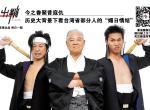 """历史大背景下看台湾省部分人的""""媚日情结"""""""