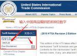 如何查询我的产品是否在美国加税清单?