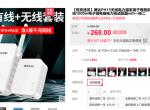 (原创)腾达PA + PA3电力猫扩展无线信号 路由器LAN口智能扩展