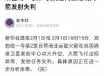 中国民营火箭发射失利。但更该关注的,是特朗普炸号、国产客机艰难……