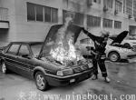 汽车自燃该如何自救?